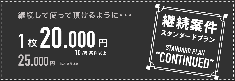 継続案件 スタンダード 1枚2万円