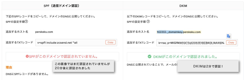 [Zoho Campaign] > [ドメイン認証] > SPF/DKIMの [設定]