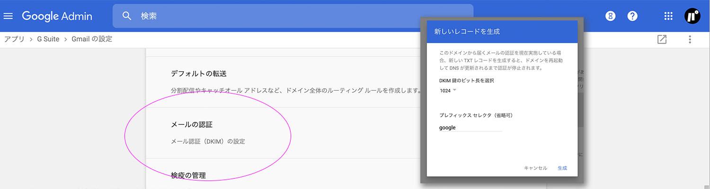 G Suite の中でのDKIM設定値確認