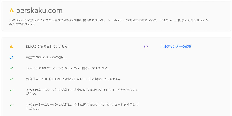 G Suite Tool Bar でのSPFとDKIMの確認